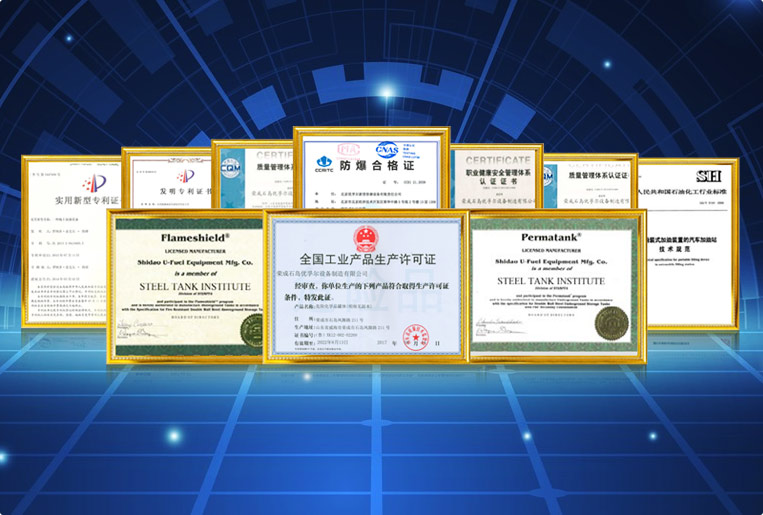 荣誉资质认证