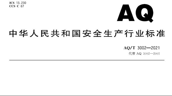 AQ/T 3002-2021不适用于LNG和CNG