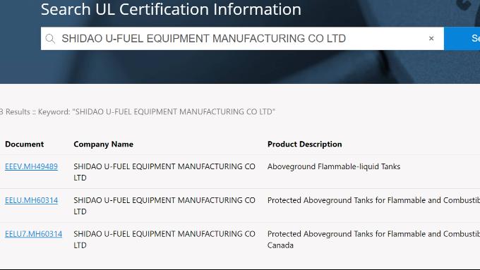 优孚尔储罐的UL认证是什么