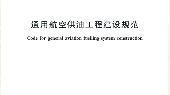 什么是通用航空供油工程