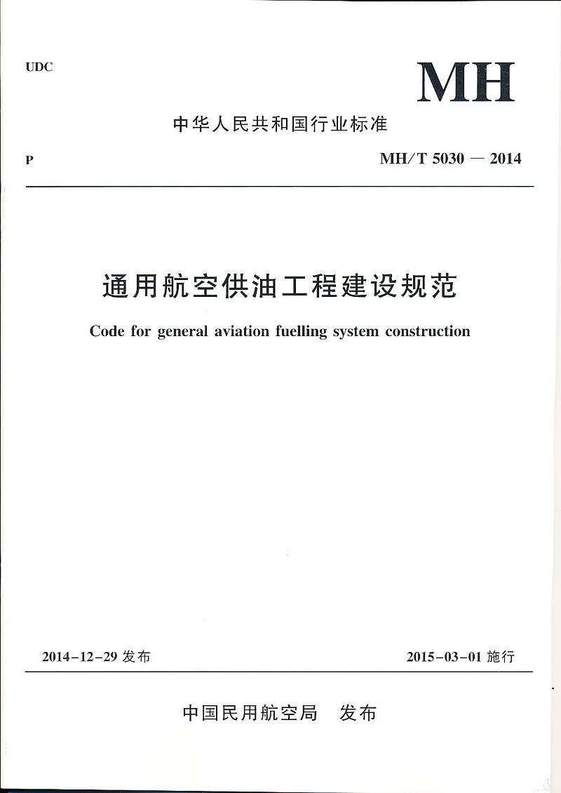 MH T 5030-2014 通用航空供油工程建设规范 1