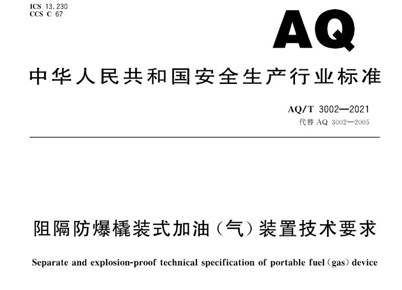 AQ3002-2021