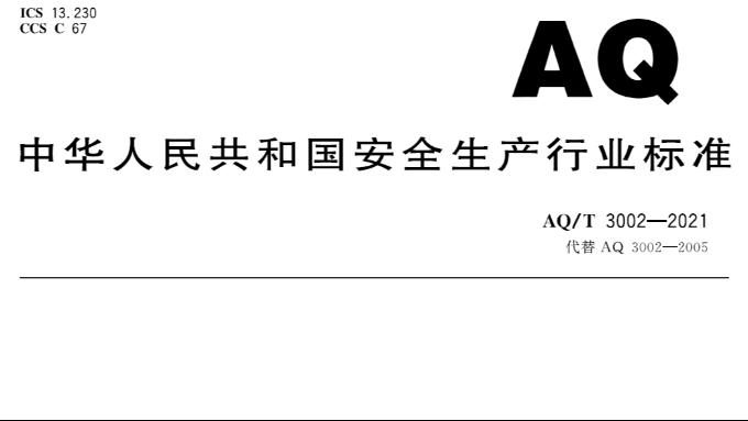 关于AQ/T 3002-2021阻隔防爆橇装加油(气)装置 技术要求的说明(2)