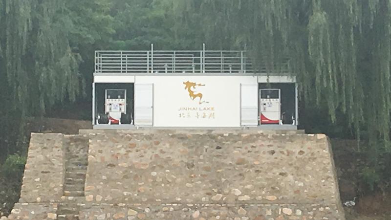北京金海湖站-优孚尔橇装站