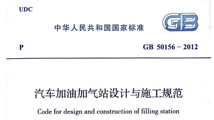 GB50156新版将于2021年10月1日开始实施