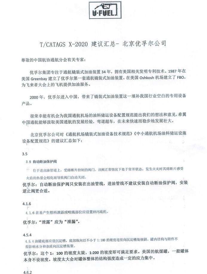 北京优孚尔公司意见函