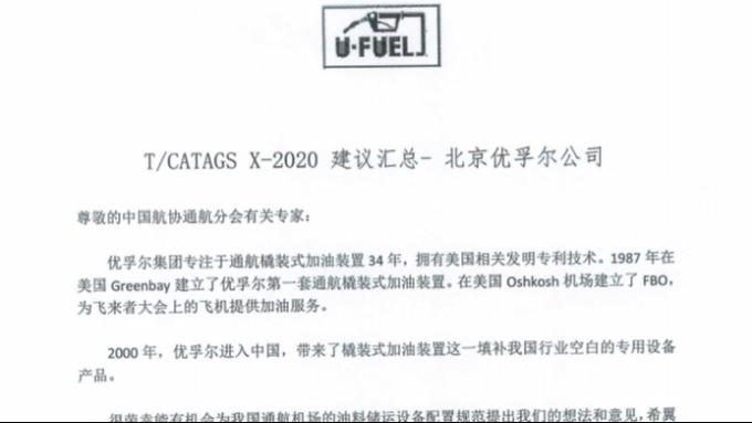 北京优孚尔公司对《通用机场橇装式加油设备技术规范》标准的回复意见