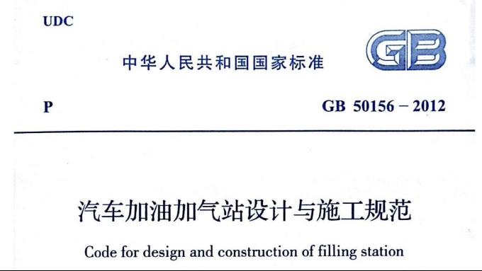 新版国标GB50156更改了名称