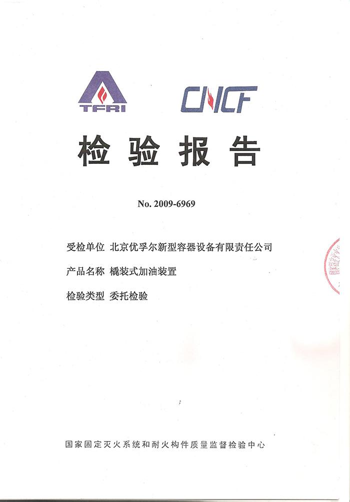 优孚尔橇装式加油装置检验报告