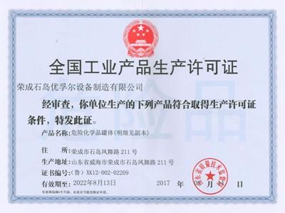 全国工业产品生产许可证