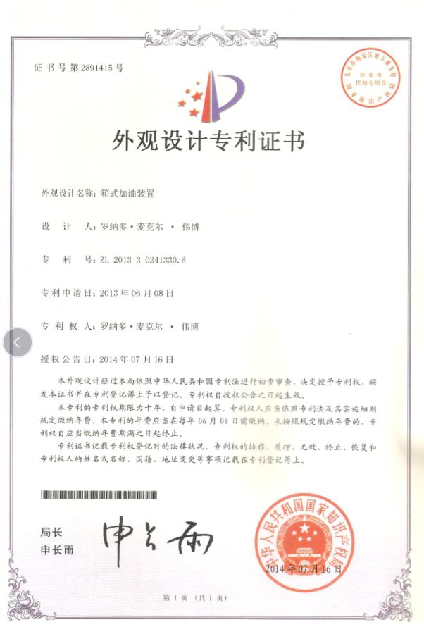 优孚尔箱式外观撬装加油装置专利