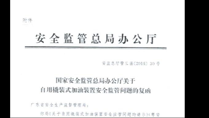 国家安全监管总局办公厅关于 自用橇装式加油装置安全监管问题的复函