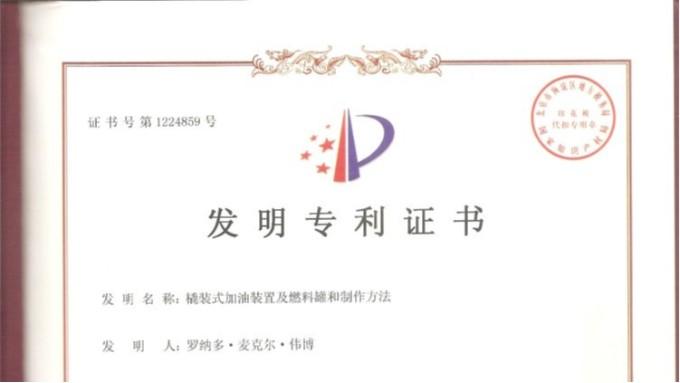 优孚尔公司董事长在中国获批橇装加油装置及燃料罐和制作方法发明专利