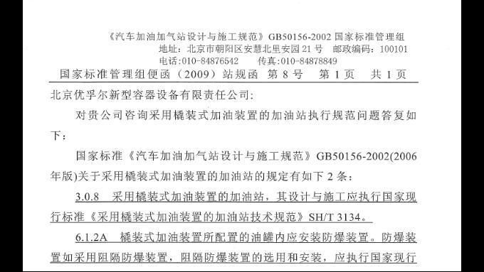 国家权威机构解读SH/T3134和AQ3002 两个行业技术规范的关系