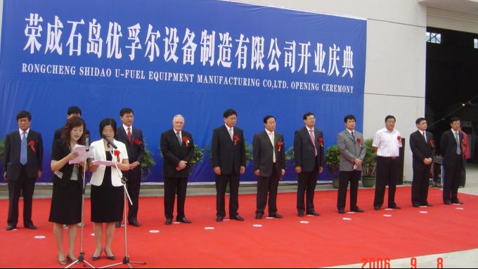优孚尔大事记---中国自有生产基地建成投产